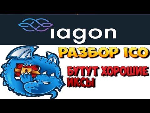 ICO IAGON идем за иксами Как заработать в интернете 2018 Заработок в ICO Как заработать криптовалюту
