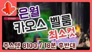 은월 카벨 최소컷 도전! // 스공 74만 STR 8100 귀참 줄당뎀 1200~1400