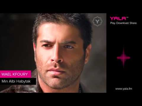 Wael Kfoury - Min Albi Habytak   وائل كفوري - من قلبي حبيتك