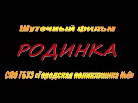 """Шуточный фильм """"РОДИНКА"""" в СПб ГБУЗ """"Городская поликлиника №6"""""""