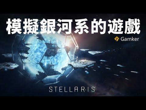 《群星》:模擬全銀河系的遊戲【Gamker攻殼·就知道玩遊戲88】