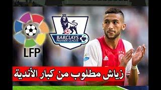 أندية إنجليزية وإسبانية تدخل السباق للفوز بخدمات اللاعب المغربي حكيم زياش في الانتقالات الصيفية