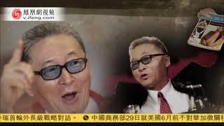 天涯未远,江湖再见-至亲好友送李敖 凤凰卫视