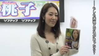 DVD『谷桃子 スケスケ透視メガネで覗かれた!』発売記念イベント (関連...