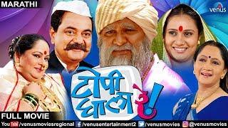Topi Ghala Re   Marathi Full Movies   Mukta Barve, Pushkar Shroti   Latest Marathi Movie