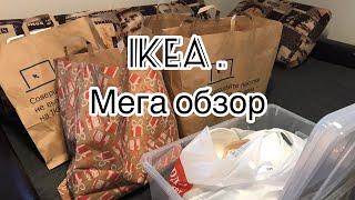 IKEA. Покупки для дома. Мега обзор