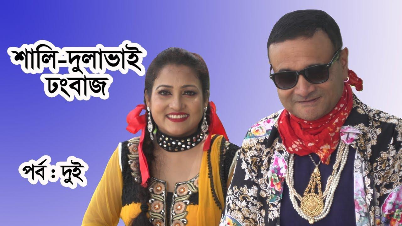 শালি-দুলাভাই ঢংবাজ   পর্ব : দুই   Dr. EJAJ   Putul   Bangla Natok   Drama 2020