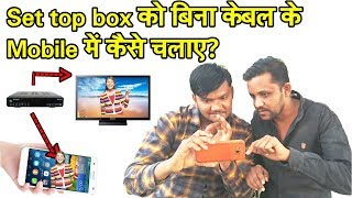 bina Cable ke Set top box ya tv ko apne mobile mein kaise dekhe ?