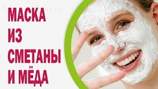 Шикарная омолаживающая маска для кожи лица из сметаны и меда