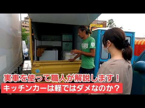 #16【密着取材】キッチンカーって初期費用が安く収まる軽自動車ではダメなんですか?