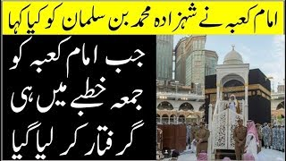 Why Imam Kaaba In Haram Shareef Taken Into Custody II Imam Kaaba Nay Khutba Main Kya Kaha