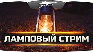 ВЕЧЕРНИЙ  ЛАМПОВО-ГОРЯЩИЙ СТРИМ