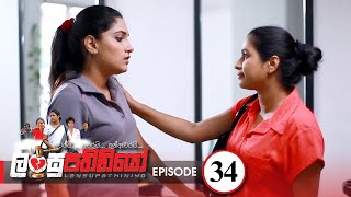 Lansupathiniyo | Episode 34 - (2020-01-10) | ITN Thumbnail