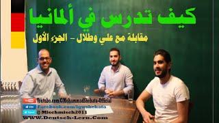 مقابلة مع علي وطلال معلومات جد مهمة الجزء 1  (  كيف تدرس في المانيا )