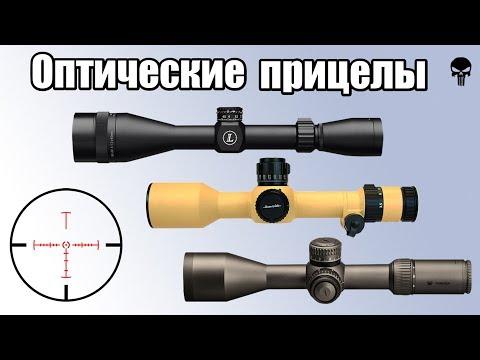 Оптический прицел. Все что нужно знать про прицелы