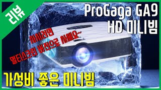 [리뷰] ProGaga GA9 HD 미니빔 - 가성비 …