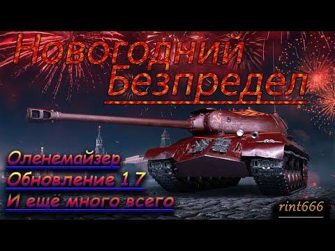 Продолжаем наряжать Елочку и поднимать Атмосферу!!!!!! Стрим танки 15.12.2019 World Of Tanks