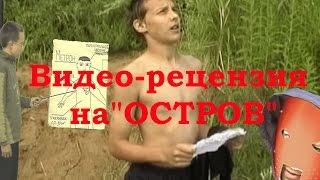 """Обзор: """"Остров"""" (От создателей """"Метрона"""")"""