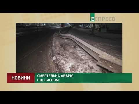 Espreso.TV: Смертельна аварія під Києвом