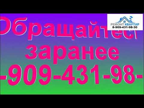 Сколько стоит отделка квартир под КЛЮЧ в Таганроге?