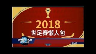 2018世足賽LIVE線上直播/轉播:手機看世界盃/賽程表/節目表/足球規則/賽制說明 - 蘋果仁 - 你的科技媒體