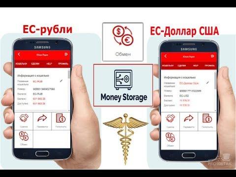 Обмен ЕК-рубли на ЕК-Доллар США в Money Storage