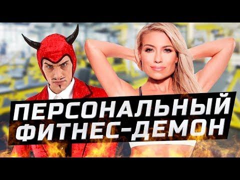 КОРОЧЕ, ДЕМОН В ФИТНЕС КЛУБЕ | ЗОЖНУТЫЕ