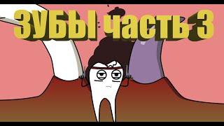 Мультфильм про зубы