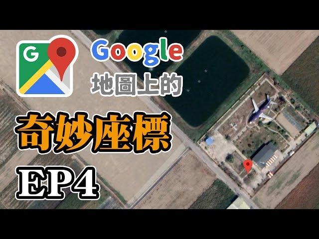 Google地圖上的奇妙座標 EP4 田間小路出現波音737 !