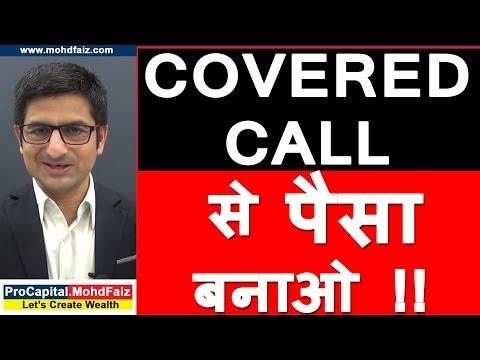 COVERED CALL से पैसा बनाओ !!