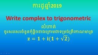 Complex form trigonometric part7 greade12,សរសេរចំនួនកុំផ្លិចខាងក្រោមជាទម្រង់ត្រីកោណមាត្រ