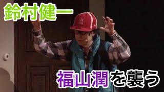 鈴村健一「がおー!」福山潤「きゃー!」 鈴村健一 検索動画 47