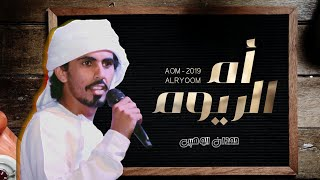 حمدان الوهيبي - أم الريوم HD #حصريا_2019 (EXCLUSIVE)