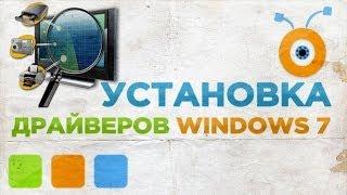 Как Установить или Обновить Драйвера в Windows 7