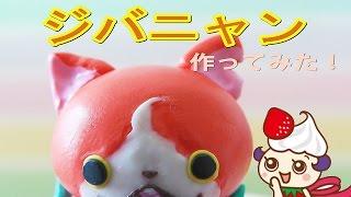 『妖怪ウォッチ ジバニャンを作ってみた!』【粘土・クレイ かんみ】~youkai watch jibanyan-polymer clay tutorial~ thumbnail