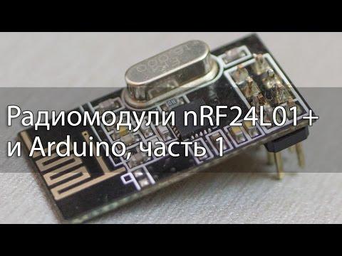 Радиомодули NRF24L01 и Arduino, часть 1