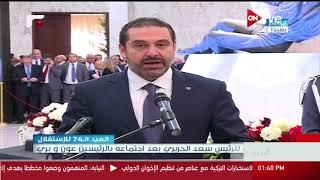 رئيس الوزراء اللبناني يتريث في استقالته من رئاسة الحكومة بعد اجتماعه مع ميشال عون