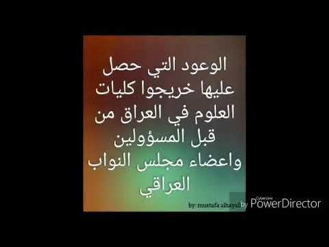 الوعود التي حصل عليها خريجو كليات العلوم في العراق من قبل المسؤولين وأعضاء مجلس النواب العراقي