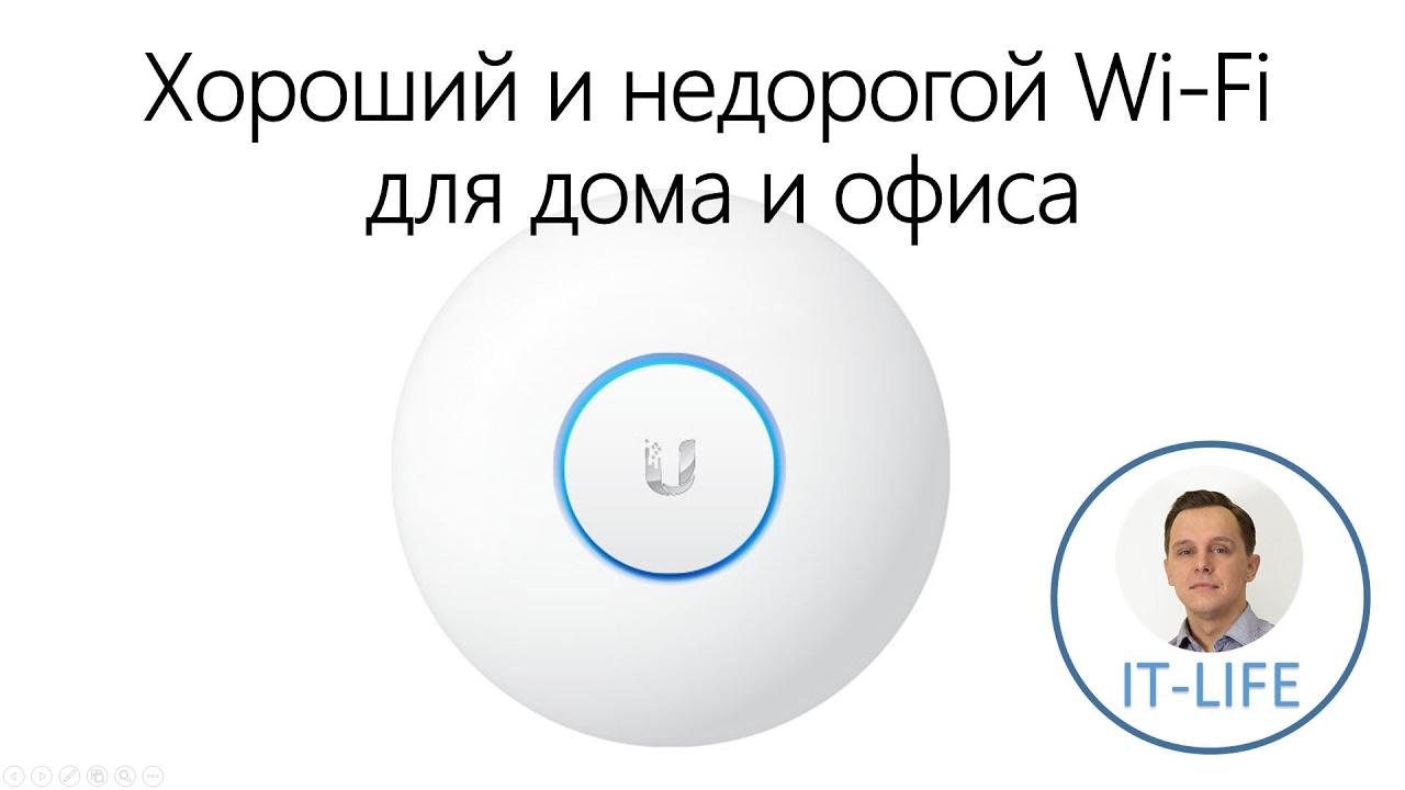 Обзор Роутеров Apple. Хороший и Недорогой Wi-Fi для Дома Офиса (Ubiquiti UniFi)