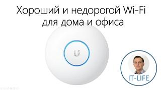 Хороший и недорогой Wi-Fi для дома и офиса (Ubiquiti UniFi)