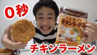 【早食い】0秒チキンラーメンを10秒チャージしてやるよ!!! thumbnail