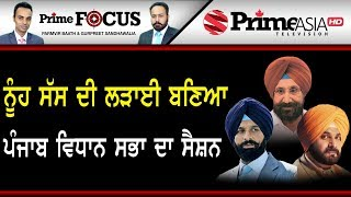 Prime Focus 🔴(LIVE) 407 Parmvir Baath & Gurpreet Sandhawalia