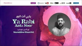 Noureddine Khourchid Ya men ilayhi (1)   يا من إليه   من أجمل أناشيد   نور الدين خورشيد