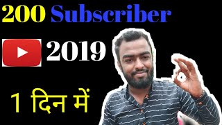 How To Increase YouTube Subscribers | YouTube Par Subscriber kaise badhaye