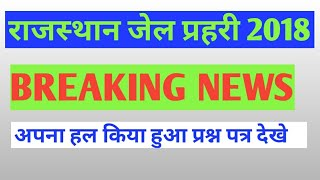 Jail Prahari result and cut off marks