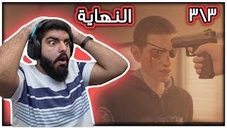اقتلني !! نهاية الحلقة الرابعة [3\3] مترجمة عربي | Life is Strange 2 Episode 4