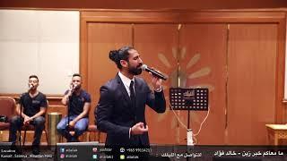 ما معاكم خبر زين - خالد فؤاد