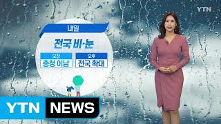 [날씨] 내일 전국 비·눈...귀경길 교통 불편 우려 / YTN