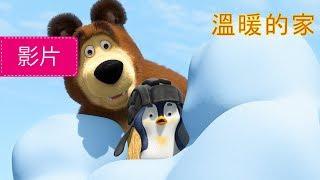 瑪莎與熊  - 溫暖的家 🐧(第32集)