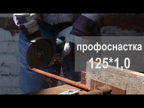 Профоснастка 125*1,0 a 60 T BF